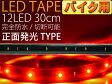 送料無料 バイク用LEDテープ12連30cm 正面発光LEDテープレッド1本 防水LEDテープ 切断可能なLEDテープ as473