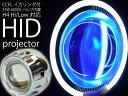 送料無料 バイク 用CCFLイカリングHIDバイキセノンプロジェクター 埋め込み式プロジェクターHID 明るいプロジェクター HID 爆光プロジェクターHID ...
