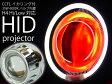 送料無料 バイク 用CCFLイカリングHIDバイキセノンプロジェクター 埋め込み式プロジェクターHID 明るいプロジェクター HID 爆光プロジェクターHID as8001WR