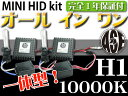 送料無料 ASEオールインワンHIDキットH1 35W10000K 1年保証付のHIDキット H1 高品質HID キット H1 日本語取説付HIDキット H1 sale as901210K