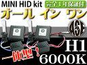 送料無料 ASEオールインワンHIDキットH1 35W6000K 1年保証付のHIDキット H1 高品質HID キット H1 日本語取説付HIDキット H1 a...
