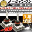 送料無料 ASEオールインワンHIDキットH8/H9/H11/HB3/HB4 35W3000K/6000K/8000K/10000K/12000K 1年保証付のHIDキット H8/H9/H11/HB3/HB4 高品質HID キット H8/H11/HB3/HB4 日本語取説付HIDキット H8/H11/HB3/HB4 sale as90153K