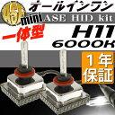 送料無料 ASEオールインワンHIDキットH11 35W6000K 1年保証付のHIDキット H11 高品質HID キット H11 日本語取説付HIDキット H...