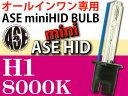 送料無料 ASE HIDバーナーH1 35W8000Kオール...