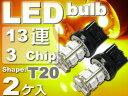 送料無料 T20シングル球LEDバルブ13連アンバー2個 3ChipSMD T20 LEDバルブ 高輝度T20 LEDバルブ 明るいT20 LEDバルブ ウェッジ球 as101-2