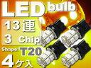 送料無料 T20シングル球LEDバルブ13連アンバー4個 3ChipSMD T20 LEDバルブ 高輝度T20 LEDバルブ 明るいT20 LEDバルブ ウェッジ球 as101-4
