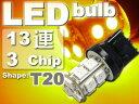 送料無料 T20シングル球LEDバルブ13連アンバー1個 3ChipSMD T20 LEDバルブ 高輝度T20 LEDバルブ 明るいT20 LEDバルブ ウェッジ球 as101