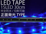 自動車用LEDテープ正面発光の通信販売レビューを書いて★LEDテープ15連★30cmブルー1本 正面発光 防水 切断可能 as78