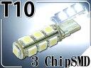 送料無料 5050LEDバルブT10ホワイト1個 3Chip13連SMD T10 LEDバルブ 明るいT10 LED バルブ 爆光T10 LEDバルブ ウェッジ球 as215