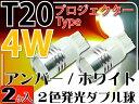 送料無料 4WLEDバルブT20プロジェクター白色/アンバー2色発光2個 爆光T20 LEDバルブ 高輝度T20 LEDバルブ 明るいT20 LEDバルブ ウェッジ球 as221-2