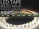 新商品★レビューを書いて★60連★側面発光LEDテープ60cmホワイト1本両端配線 防水 as61