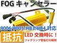 メタル抵抗LEDフォグ警告灯キャンセラー9006/9005/HB3/HB4用メタル抵抗1本 メタル抵抗で警告灯解除 メタル抵抗でハイフラも防止 as248
