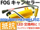 送料無料 メタル抵抗LEDフォグ警告灯キャンセラー9006/9005/HB3/HB4用メタル抵抗1本 メタル抵抗で警告灯解除 メタル抵抗でハイフラも防止 as248