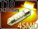 送料無料 4連LEDルームランプT10X31mmアンバー1個 高輝度LEDルームランプ 明るいLED ルームランプ 爆光LEDルームランプ as370