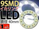 送料無料 9連LEDイカリングSMDタイプ直径40mmホワイト1個 高輝度LED イカリング 明るいLEDイカリング 爆光LEDイカリング as442