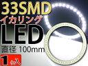 送料無料 33連LEDイカリングSMDタイプ直径100mmホワイト1個 高輝度LED イカリング 明るいLEDイカリング 爆光LEDイカリング as448