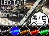 レビューを書いて★60連★側面発光LEDテープ60cm1本ホワイト/ブルー/アンバー/レッド/グリーン両端配線白/黒ベース 防水切断可能 as61