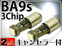 送料無料 キャンセラー付LEDバルブBA9s/G14ホワイト2個 3ChipSMD BA9s/G14 LEDバルブ 明るいBA9s/G14 LED バルブ 爆光BA9s/G14 LEDバルブ as220-2