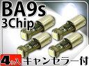 送料無料 キャンセラー付LEDバルブBA9s/G14ホワイト4個 3ChipSMD BA9s/G14 LEDバルブ 明るいBA9s/G14 LED バルブ 爆光BA9s/G14 LEDバルブ as220-4
