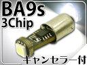 【ポイント10倍実施中】送料無料 キャンセラー付LEDバルブBA9s/G14ホワイト1個 3ChipSMD BA9s/G14 LEDバルブ 明るいBA9s/G14 LED バルブ 爆光BA9s/G14 LEDバルブ as220