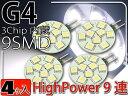 送料無料 9連LEDルームランプG4ホワイト4個 3Chip9SMD 高輝度LEDルームランプ 明るいLED ルームランプ 爆光LEDルームランプ as223-4