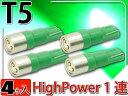 送料無料 LEDバルブT5グリーン4個 SMDメーター球T5 LEDバルブ 明るいT5 LEDメーター球 バルブ 爆光T5 LEDバルブ ウェッジ球 as10202-4