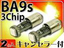 【ポイント10倍実施中】送料無料 キャンセラー付LEDバルブBA9s/G14レッド2個 3ChipSMD BA9s/G14 LEDバルブ 明るいBA9s/G14 LED バルブ 爆光BA9s/G14 LEDバルブ as10212-2