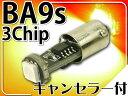 【ポイント10倍実施中】送料無料 キャンセラー付LEDバルブBA9s/G14レッド1個 3ChipSMD BA9s/G14 LEDバルブ 明るいBA9s/G14 LED バルブ 爆光BA9s/G14 LEDバルブ as10212