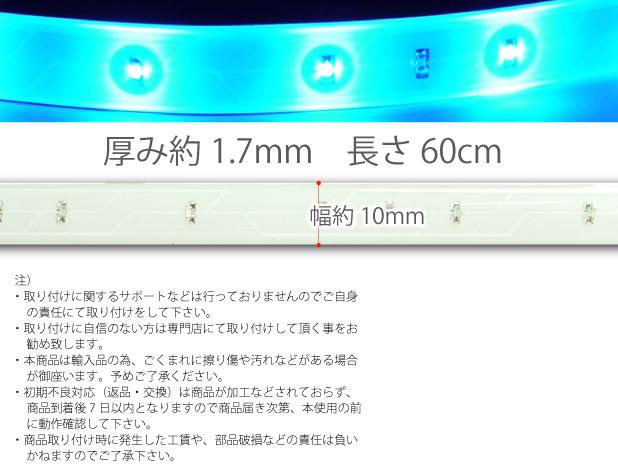 送料無料 バイク用LEDテープ30連60cm ...の紹介画像3