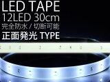 レビューを書いて★LEDテープ12連★30cmホワイト1本 正面発光 防水 切断可能 as12240