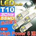 送料無料 T10 LEDバルブ5連砲弾型ホワイト4個 3Chip5SMD T10 LEDバルブ 高輝度T10 LEDバルブ 明るいT10 L...