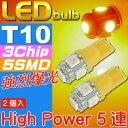 送料無料 T10 LEDバルブ5連砲弾型アンバー2個 3Chip5SMD T10 LEDバルブ 高輝度T10 LEDバルブ 明るいT10 LEDバルブ ウェッジ球 as30-2