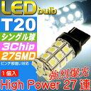 送料無料 T20シングル球LEDバルブ27連ホワイト1個 3ChipSMD T20 LEDバルブ 高輝度T20 LEDバルブ 明るいT20 LEDバルブ ウェッジ球 as53