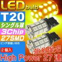 送料無料 T20シングル球LEDバルブ27連アンバー2個 3ChipSMD T20 LEDウインカー 高輝度T20 LEDバルブウインカー 明るいT20 LEDバルブウインカー ウェッジ球 as54-2