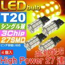 送料無料 T20シングル球LEDバルブ27連アンバー4個 3ChipSMD T20 LEDウインカー 高輝度T20 LEDバルブウインカー 明るいT20 LEDバルブウインカー ウェッジ球 as54-4