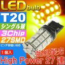 送料無料 T20シングル球LEDバルブ27連アンバー1個 3ChipSMD T20 LEDウインカー 高輝度T20 LEDバルブウインカー 明るいT20 LEDバルブウインカー ウェッジ球 as54