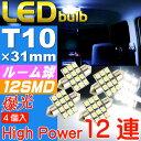 楽天ASE WORLD送料無料 LEDルームランプT10×31mm12連ホワイト4個 高輝度LED ルームランプ 明るいLED ルームランプ 汎用LED ルームランプ sale as58-4