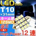 ����̵�� LED�롼�����T10��31mm12Ϣ�ۥ磻��1�� ���LED �롼����� ���뤤LED �롼����� ����LED �롼����� as58