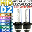 送料無料 D2C/D2S/D2R HIDバルブ 純正交換用HID D2バルブ2本入 35WHID D2 3000K/4300K/6000K/8000K/10000K/12000K HID D2バーナー HID D2バルブ sale as60464K