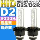 送料無料 D2C/D2S/D2R HIDバルブ D2 35W6000K HID D2純正交換用バーナー2本 HID D2バルブ HID D2バーナー as60466K