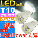 送料無料 T10 LEDバルブ4連ホワイト2個 高輝度SMD T10 LED バルブ 明るいT10 LED バルブ ウェッジ球 T10 LEDバルブ as167-2