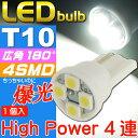送料無料 T10 LEDバルブ4連ホワイト1個 高輝度SMD T10 LED バルブ 明るいT10