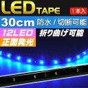 送料無料 LEDテープ12連30cm 正面発光LEDテープブルー1本 防水LEDテープ 切断可能なLEDテープ as190