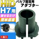 送料無料 HID H7バーナー固定用アダプター1個 HID H7バルブ固定アダプター HIDバルブ交換時に必要HID H7アダプター as6054