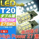送料無料 T20ダブル球LEDバルブ27連ホワイト2個 3ChipSMD T20 LEDバルブ 高輝度T20 LEDバルブ 明るいT20 LEDバルブ ウェッジ球 as360-2