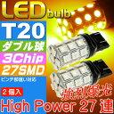 送料無料 T20ダブル球LEDバルブ27連アンバー2個 3ChipSMD T20 LEDバルブ 高輝度T20 LEDバルブ 明るいT20 LEDバルブ ウェッジ球 as361-2