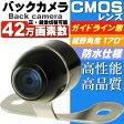 ショッピングバック 送料無料 バックカメラ 丸型 防水CMOSバックカメラ ガイドライン無バックカメラ バックカメラの視野角度170度 as5009