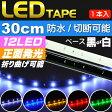 送料無料 LEDテープ12連30cm 正面発光LEDテープ ホワイト/ブルー/アンバー/レッド/グリーン 白/黒ベース選べるLEDテープ1本 防水切断可能なLEDテープ as189