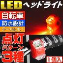 自転車LEDライト赤1個 ヘッドライトやテールライトに 新商品 レビューを書いて送料無料 as20001
