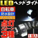 送料無料 自転車LEDライト黒1個 ヘッドライトやテールライトに最適な自転車LEDライト 夜間も安全自転車 LED ライト 明るい自転車LEDライト as200...